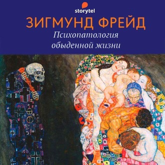 Аудиокнига Психопатология обыденной жизни
