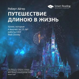 Аудиокнига Ключевые идеи книги: Путешествие длиною в жизнь. Уроки, которые я выучил за 15 лет работы CEO Walt Disney. Роберт Айгер
