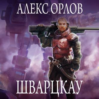 Аудиокнига Шварцкау