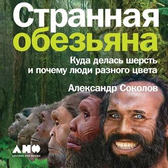 Аудиокнига Странная обезьяна. Куда делась шерсть и почему люди разного цвета