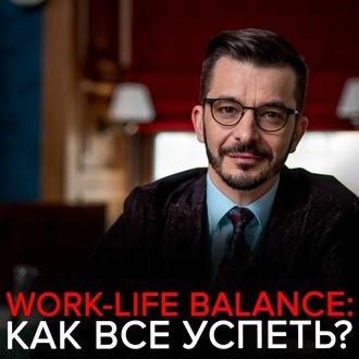 Аудиокнига Как найти баланс между личной жизнью и карьерными достижениями?