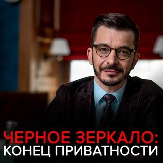 Аудиокнига Сохраним ли мы приватность в цифровой среде Черное зеркало с Андреем Курпатовым