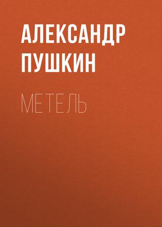 Аудиокнига Метель