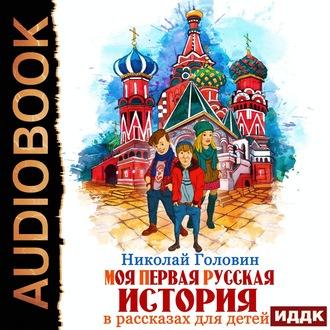 Аудиокнига Моя первая русская история в рассказах для детей