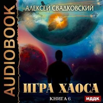 Аудиокнига Время перемен