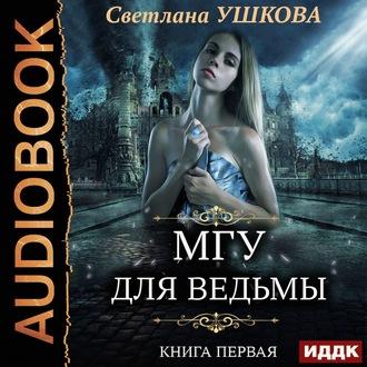 Аудиокнига МГУ для ведьмы