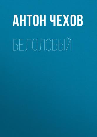 Аудиокнига Белолобый