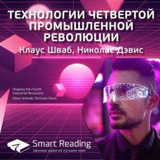 Аудиокнига Краткое содержание книги: Технологии четвертой промышленной революции. Клаус Шваб, Николас Дэвис