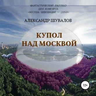 Аудиокнига Купол над Москвой