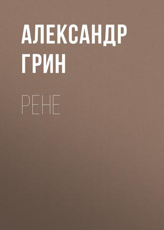 Аудиокнига Рене
