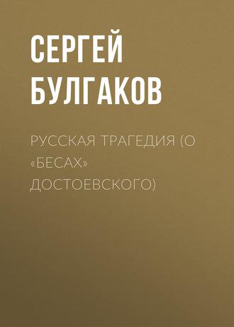 Аудиокнига Русская трагедия (о «Бесах» Достоевского)
