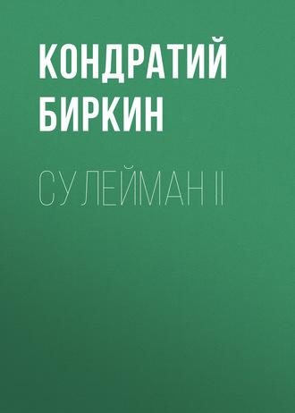 Аудиокнига Сулейман II