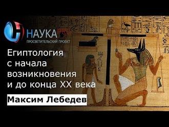 Аудиокнига Египтология с начала возникновения и до конца 20 века