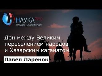 Аудиокнига Дон между Великим переселением народов и Хазарским каганатом