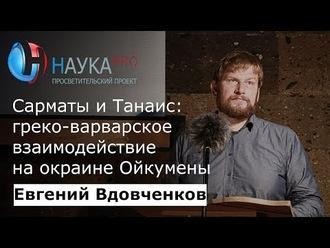 Аудиокнига Сарматы и Танаис: греко-варварское взаимодействие на окраине Ойкумены