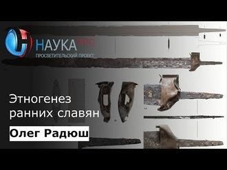 Аудиокнига Этногенез ранних славян