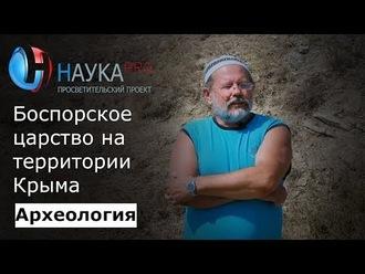 Аудиокнига Боспорское царство на территории Крыма