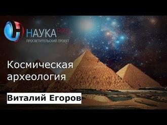 Аудиокнига Космическая археология