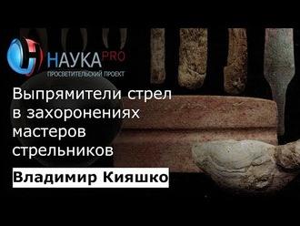 Аудиокнига Выпрямители стрел в захоронениях мастеров стрельников раннего бронзового века