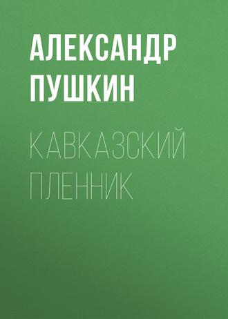 Аудиокнига Кавказский пленник