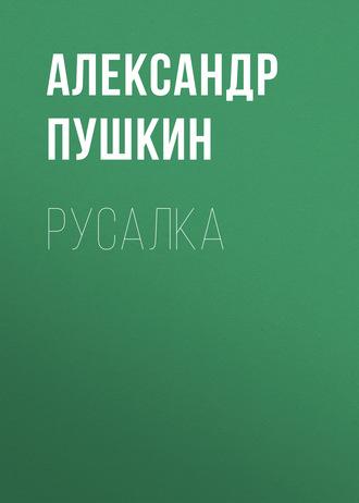 Аудиокнига Русалка