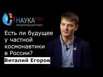 Аудиокнига Есть ли будущее у частной космонавтики в России?