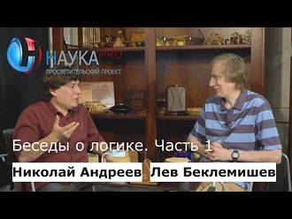 Аудиокнига Беседы о логике. Часть 1 из 2. Беседует Николай Андреев