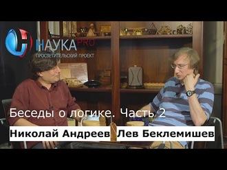 Аудиокнига Беседы о логике. Часть 2 из 2. Беседует Николай Андреев