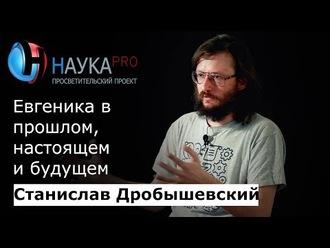 Аудиокнига Евгеника в прошлом, настоящем и будущем