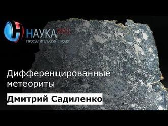 Аудиокнига Дифференцированные метеориты
