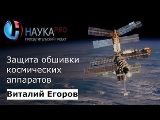 Аудиокнига Защита обшивки космических аппаратов