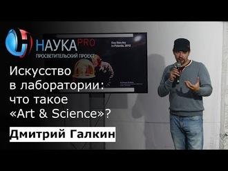 Аудиокнига Искусство в лаборатории: что такое «Art & Science»