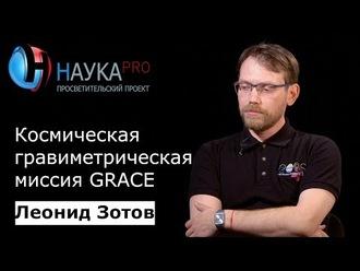 Аудиокнига Космическая гравиметрическая миссия GRACE