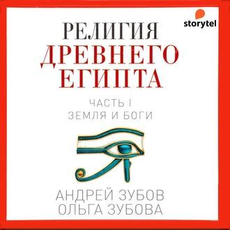 Аудиокнига Религия Древнего Египта. Часть I. Земля и боги