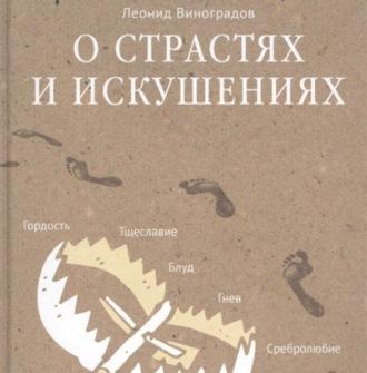 Аудиокнига О страстях и искушениях. Ответы православных психологов
