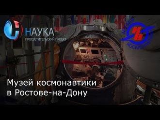 Аудиокнига Музей космонавтики в Ростове-на-Дону