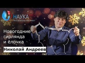 Аудиокнига Новогодние гирлянда и ёлочка