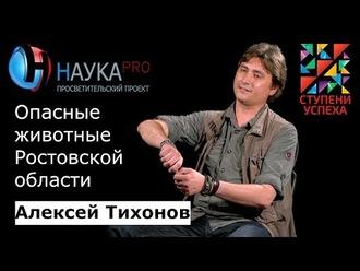 Аудиокнига Опасные животные Ростовской области