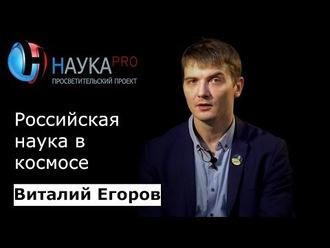 Аудиокнига Российская наука в космосе