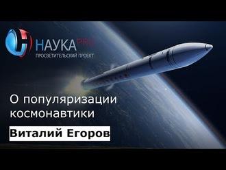 Аудиокнига О популяризации космонавтики