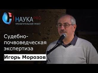 Аудиокнига Судебно-почвоведческая экспертиза
