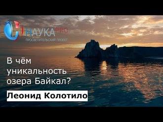 Аудиокнига Уникальность озера Байкал