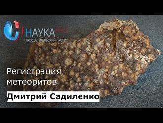 Аудиокнига Регистрация метеоритов