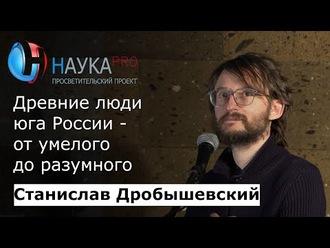 Аудиокнига Древние люди юга России: от умелого до разумного