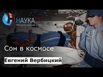 Аудиокнига Сон в космосе