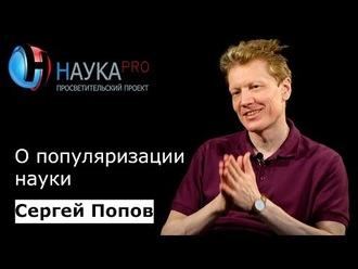 Аудиокнига Сергей Попов о популяризации науки