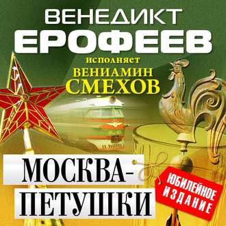 Купить Москва – Петушки