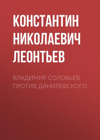 Аудиокнига Владимир Соловьев против Данилевского