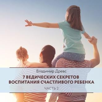 Аудиокнига 7 ведических секретов воспитания счастливого ребенка. Часть 2