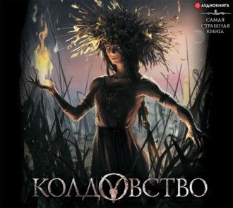 Аудиокнига Колдовство
